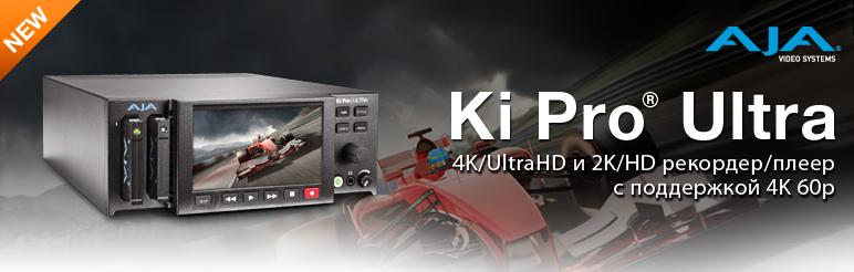 AJA-KiProULTRA_772-246_Provideo_06e